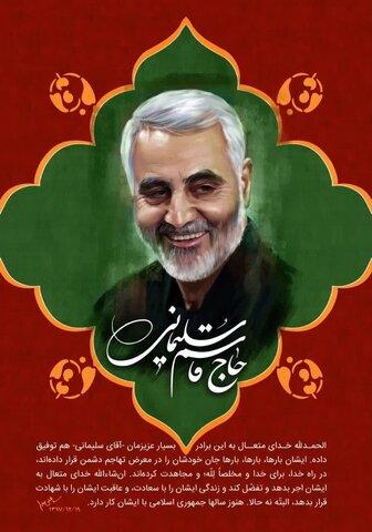 پیام تسلیت مدیر کل بهزیستی استان سمنان در پی شهادت سردار سلیمانی