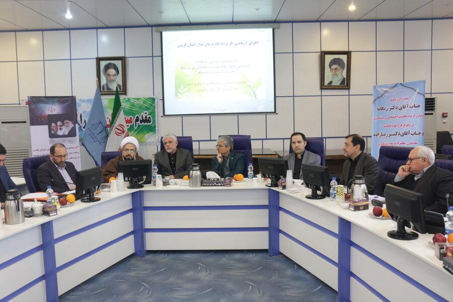 قزوین در اجرای طرح درمان دادگاه مدار موفق عمل کرده است