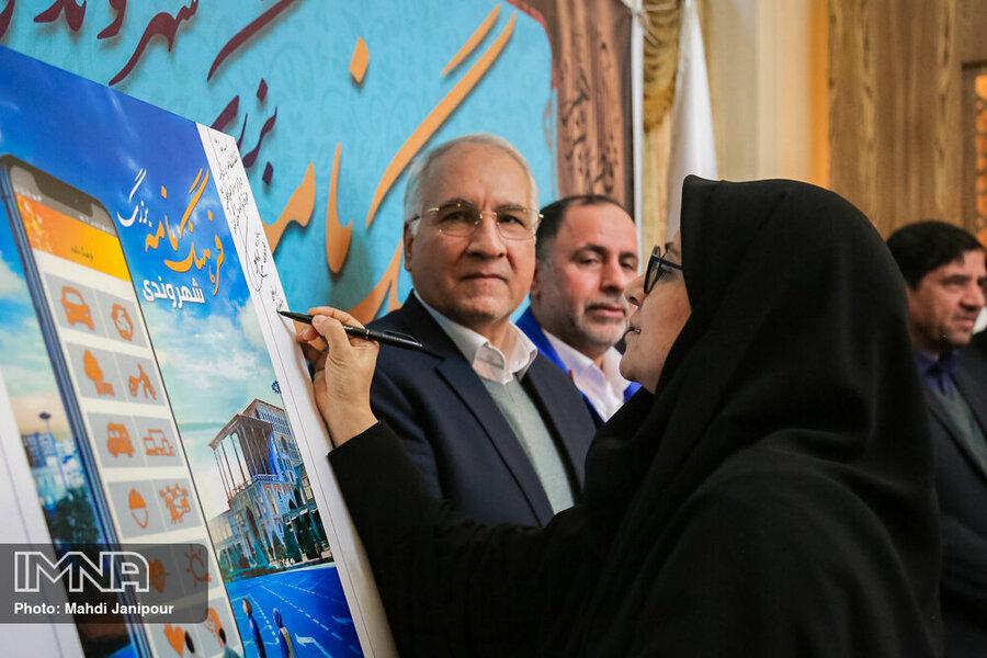 """""""فرهنگنامه بزرگ شهروندی"""" رونمایی شد"""