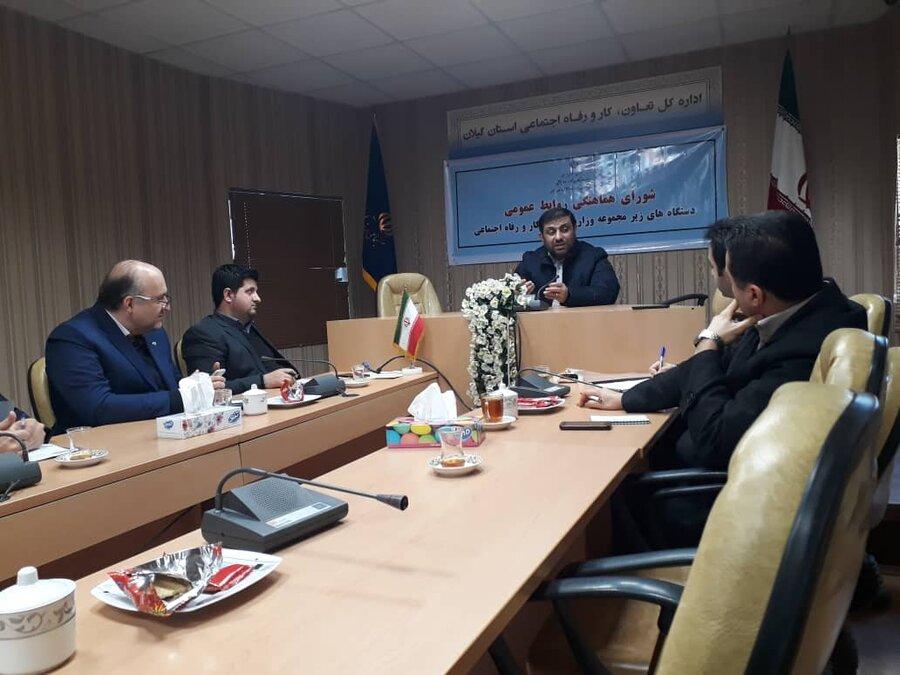 نشست شورای هماهنگی روابط عمومی دستگاه های زیر مجموعه وزارت تعاون ، کار و رفاه اجتماعی