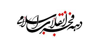 اعلام برنامه های بهزیستی به مناسبت دهه فجر در استان یزد