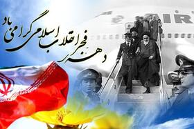 برنامه های بهزیستی ایلام در گرامیداشت چهل و یک سالگی پیروزی انقلاب اسلامی اعلام شد