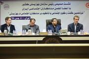 نشست صمیمی رییس سازمان بهزیستی کشور با اعضای انجمن مددکاران اجتماعی ایران