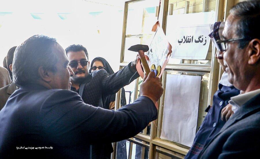 گزارش تصویری | نواختن زنگ انقلاب و افتتاح مهد کودک سما در یزد