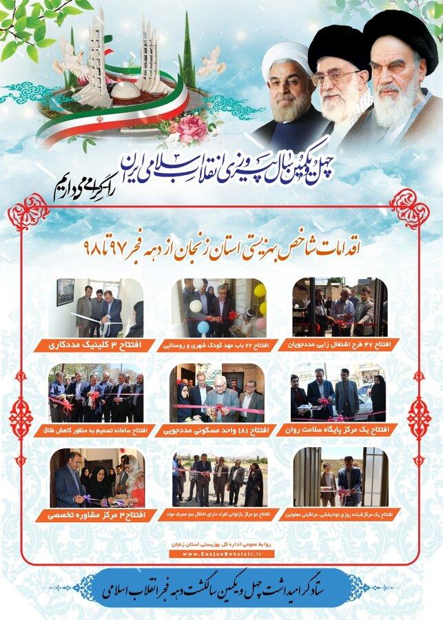 گزارش تصویری از اقدامات بهزیستی استان زنجان در دهه فجر