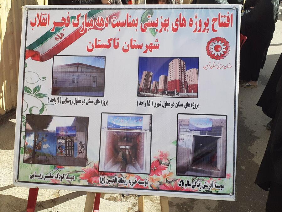 تاکستان | گزارش تصویری | افتتاح 4 طرح بهزیستی در شهر تاکستان استان قزوین