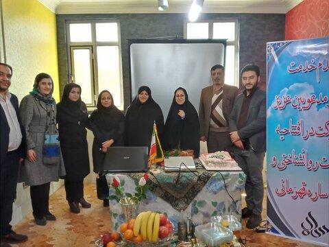 نظرآباد   دفتر خدمات مشاوره ساره قهرمانی افتتاح شد