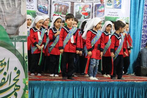جشن دهه فجر