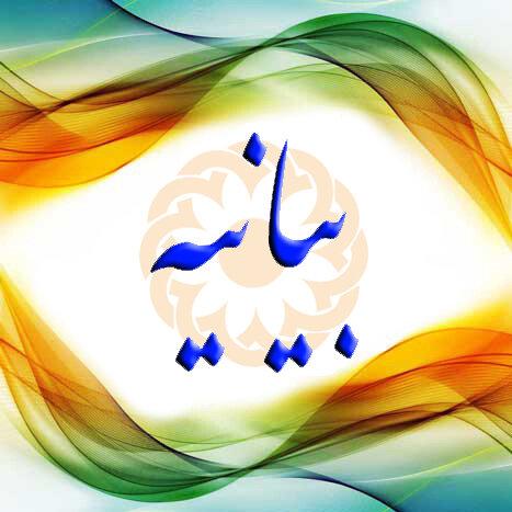 بیانیه 22 بهمن اداره کل بهزیستی آذربایجان غربی