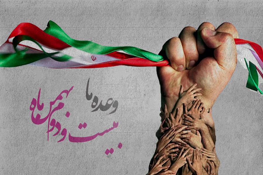 دعوت سرپرست اداره کل بهزیستی استان برای حضور در راهپیمایی 22 بهمن
