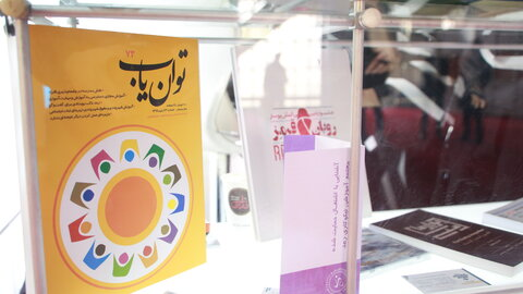 نمایشگاه اشتغال