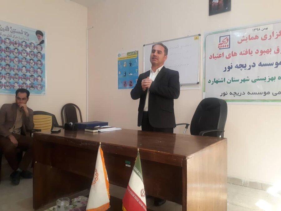 اشتهارد | برگزاری همایش صیانت از حقوق بهبود یافتگان اعتیاد