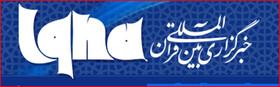 ایکنا | تقدیر از برگزیدگان جشنواره قرآن و عترت بهزیستی همدان