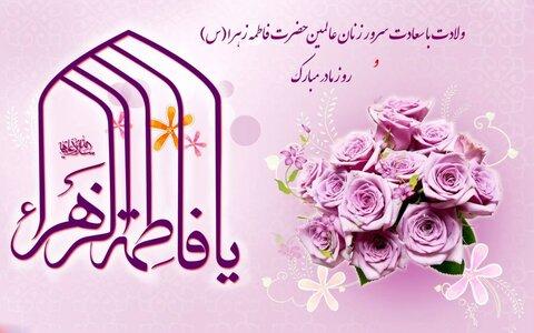 مدیر کل بهزیستی استان کرمان در پیامی فرا رسیدن خجسته روز ولادت با سعادت حضرت فاطمه زهرا (س)   و بزرگداشت مقام مادر و زن را تبریک گفت :