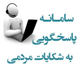 حضور مدیر کل بهزیستی استان یزد در استانداری و پاسخگویی به درخواستهای مردمی