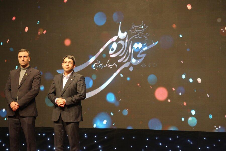 اختتامیه بخش تجلی اراده ملی سی و هشتمین دوره جشنواره فیلم فجر