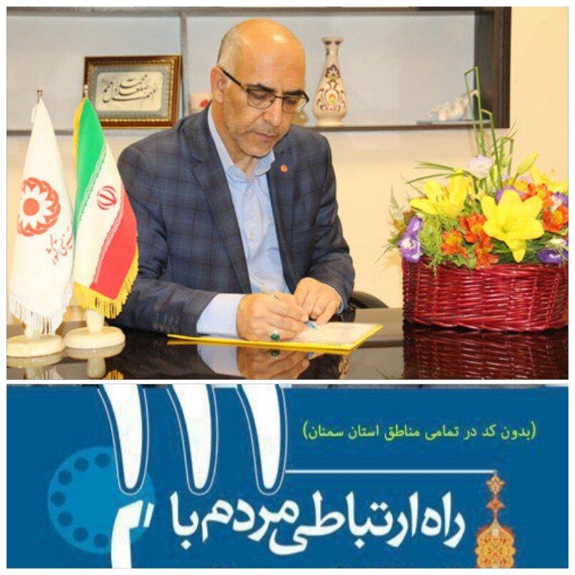 مدیرکل بهزیستی استان در سامانه سامد