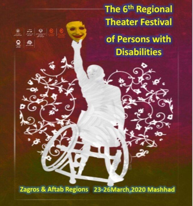 تئاتر معلولان