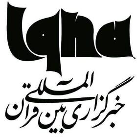 در رسانه| طرح مشکات در همدان اجرا میشود
