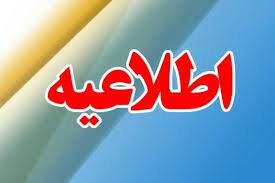 جشنواره تئاتر معلولین منطقه آفتاب و زاگرس کنسل شد