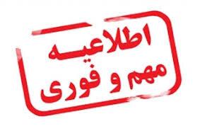 مهدهای کودک و مراکز روزانه توانبخشی بهزیستی استان یزد از فردا تا پایان هفته تعطیل است