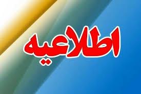 مهدهای کودک و مراکز روزانه توانبخشی بهزیستی استان چهارمحال و بختیاری از امروز تا پایان هفته تعطیل است