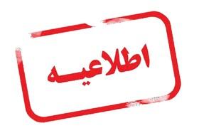 تعطیلی مهدکودک ها و مراکز روزانه توانبخشی استان کهگیلویه وبویراحمد تاپایان هفته