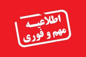 کاهش ساعت ادارات در استان
