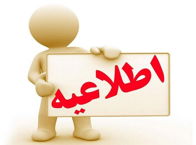 اطلاعیه بهزیستی استان تهران برای واگذری مراکز از طریق اجاره