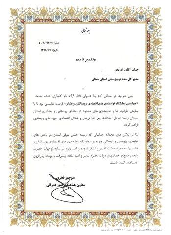 تقدیر از مدیرکل بهزیستی استان سمنان