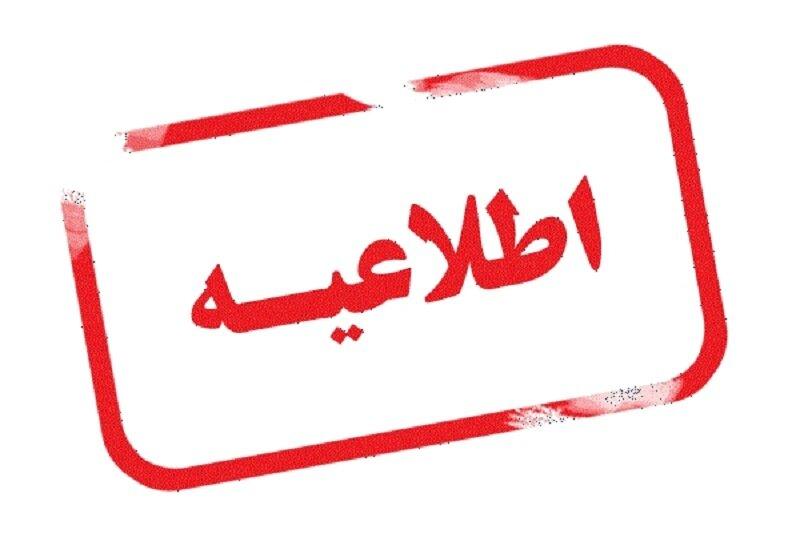 تعطیلی مهدهای کودک  و مراکز روزانه توانبخشی استان چهارمحال و بختیاری تا پایان هفته