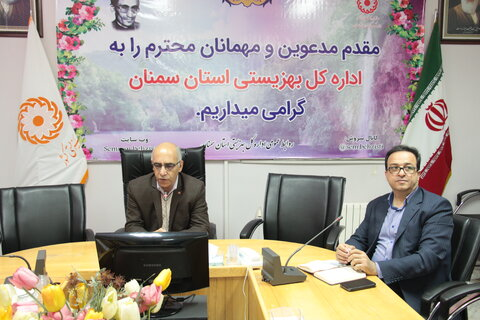 چهارمین جلسه کمیته پیشگیری از شیوع بیماری های واگیردار اداره کل بهزیستی استان سمنان