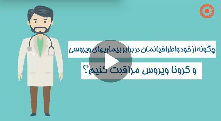 فیلم| آموزش های مقابله با ویروس کرونا