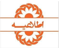 تعطیلی مهدهای کودک  و مراکز روزانه توانبخشی استان چهارمحال و بختیاری تا پایان سال