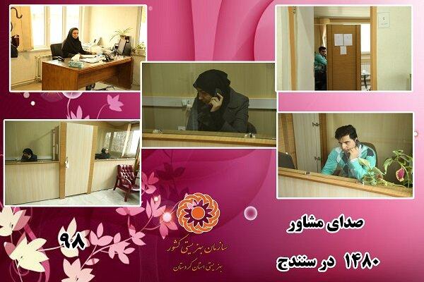 خدمتی دیگر از خط صدای مشاور 1480 - کردستان