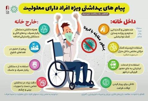 اینفوگرافیک | پیامهای بهداشتی ویژه افراد دارای معلولیت