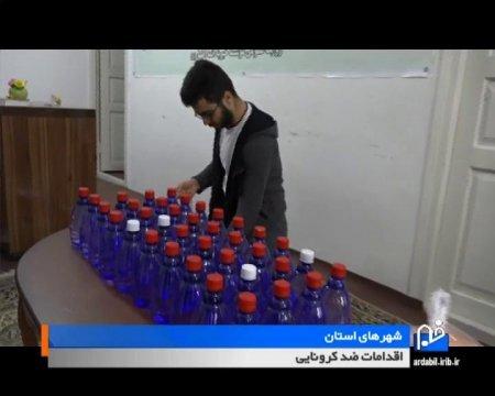 توزیع پک بهداشتی و ضد عفونی جهت پیشگیری از ویروس کووید 19 بین افراد جامعه هدف بهزیستی استان اردبیل