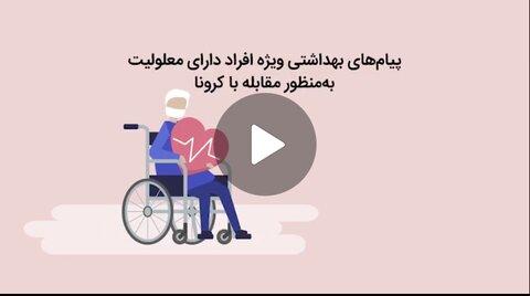 فیلم| پیام های بهداشتی ویژه افراد دارای معلولیت به منظور مقابله با کرونا
