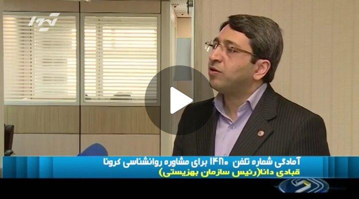 فیلم| گزارش از خط 1480 سازمان بهزیستی در اخبار سیمای جمهوری اسلامی ایران