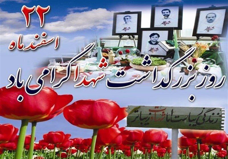 پیام دکتر اسداله حیدری مدیر کل بهزیستی استان البرز به مناسبت روز شهیدان والا مقام