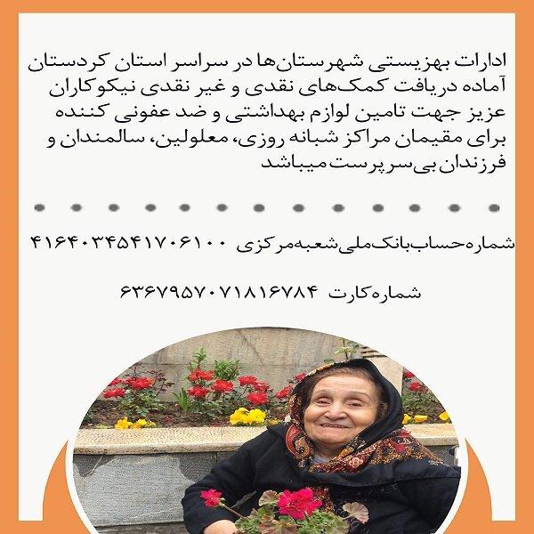 کردستان| دریافت کمک های مردمی جهت تهیه لوازم بهداشتی