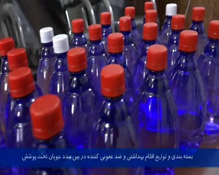 توزیع رایگان محلول ضد عفونی کننده در بین مددجویان و افراد تحت پوشش موسسه خیریه چهارده معصوم (ع) اردبیل