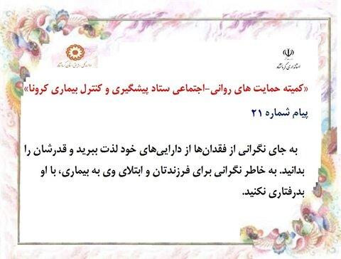 گزارش تصویری/بهزیستی کرمانشاه مسئول کمیته مدیریت استرس ناشی از بحران کرونا