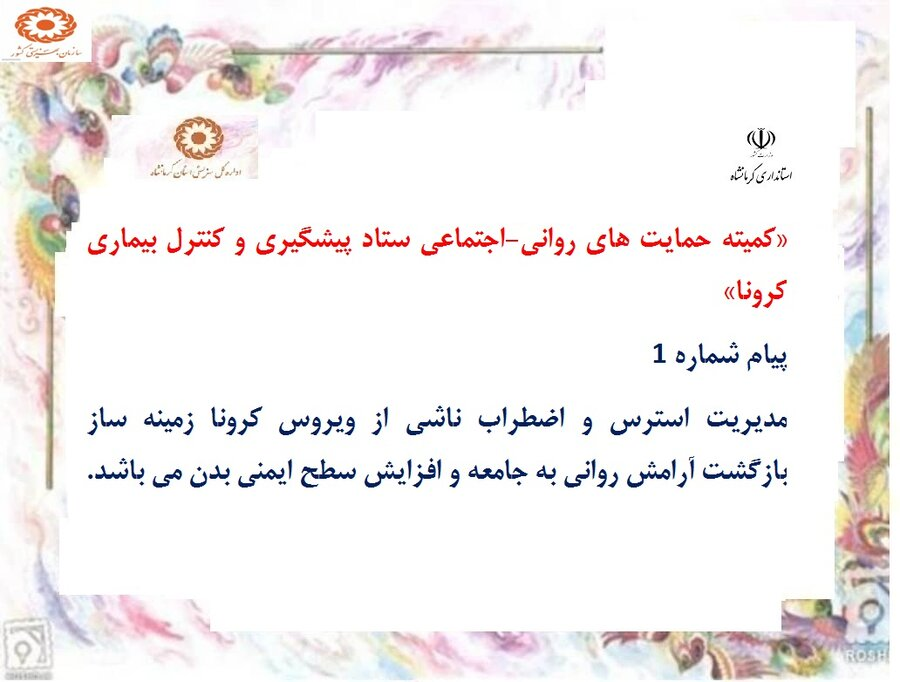 گزارش تصویری|بهزیستی کرمانشاه مسئول کمیته مدیریت استرس ناشی از بحران کرونا