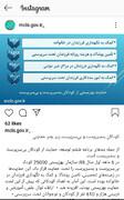 پست اینستاگرامی وزارت تعاون، کار و رفاه اجتماعی در خصوص حمایت های سازمان بهزیستی از کودکان بی سرپرست