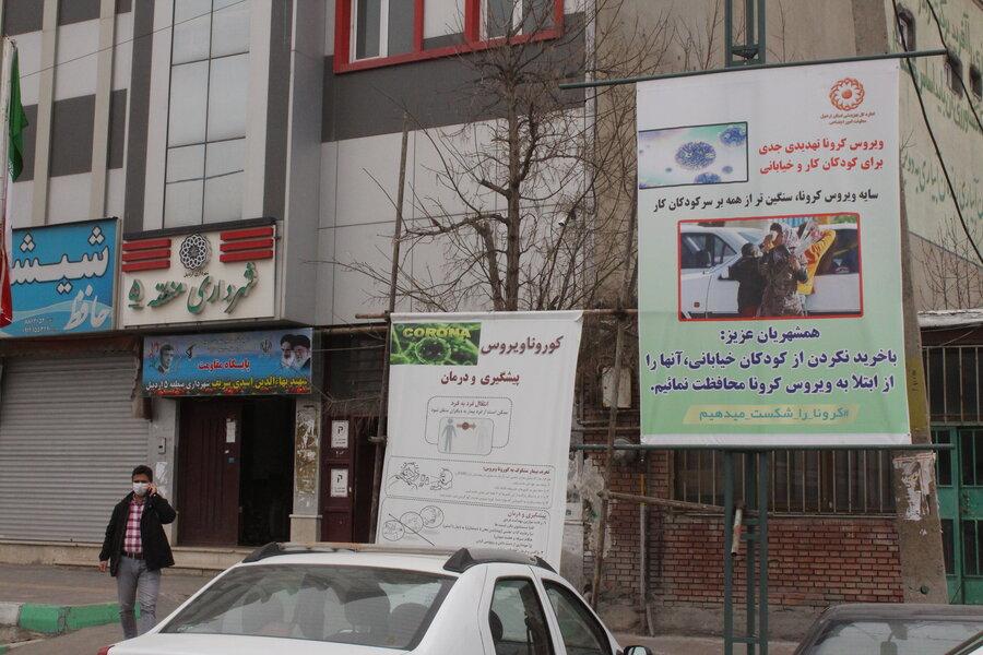 نصب بنر در سطح شهر اردبیل به منظور حفاظت از کودکان کار و خیابانی