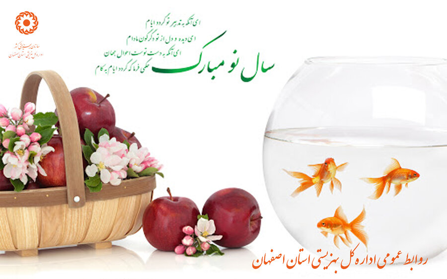 اصفهان| پیام تبریک مدیرکل بهزیستی استان به مناسبت فرا رسیدن نوروز باستانی