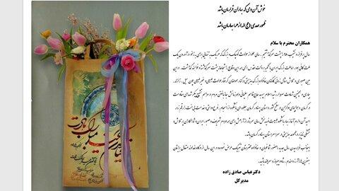 مدیرکل بهزیستی استان کرمان در پیامی آغاز سال نو را تبریک گفت