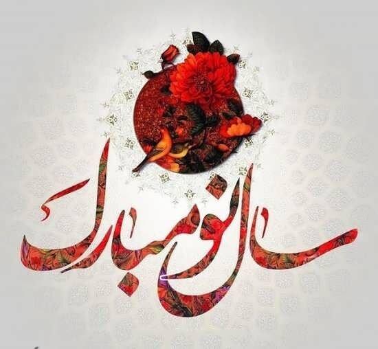 سرپرست بهزیستی استان فرارسیدن سال نو را تبریک گفت