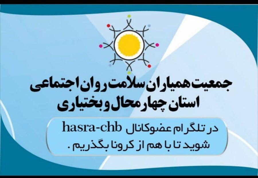 گزارش تصویری/فعالیت جمعیت همیاران استان چهارمحال و بختیاری برای پیشگیری از آسیب های اجتماعی و روانی شیوع کرونا